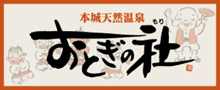 おとぎの杜 - 本城天然温泉 北九州市 日帰り 温泉 - 公式Webサイトです。