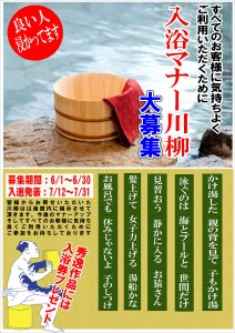 入浴マナー川柳