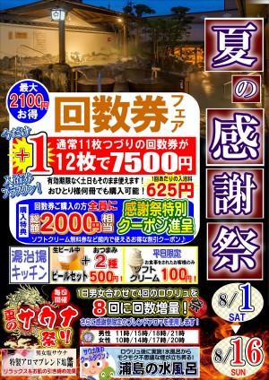 游心感謝祭総合ポスター