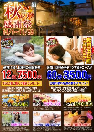 游心秋の感謝祭総合ポスター