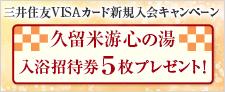 源三井住友カード入会キャンペーン