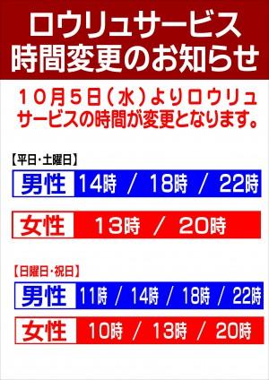 %e6%b8%b8%e5%bf%83%e3%83%ad%e3%82%a6%e3%83%aa%e3%83%a5%e6%99%82%e9%96%93%e5%a4%89%e6%9b%b41