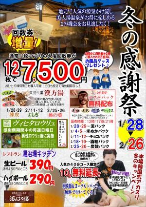 游心H29冬の感謝祭総合